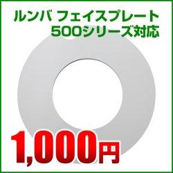 画像1: ルンバ(Roomba)500シリーズ対応 カバー フェイスプレート ホワイト