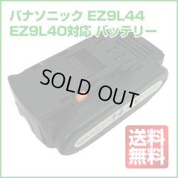 画像1: 【送料無料】パナソニック Panasonic 14.4v LG製セル 3.0Ah リチウムイオン電池 EZ9L44/EZ9L40 互換バッテリー