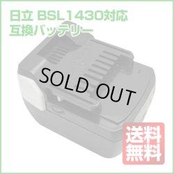 画像1: 【送料無料】日立 HITACHI BSL1430 保証付き SAMSUNG製セル 14.4V 電池 互換バッテリー