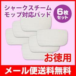 画像1: 【メール便送料無料】スチームモップ用 マイクロファイバーモップパッド 6枚セット