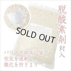 画像2: そばの実 1kg 蕎麦 ソバの実【メール便送料無料】