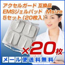 画像1: 【メール便送料無料】アクセルガード Mサイズ 互換品 EMSパッド 5セット(20枚入)