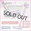 ダイソン Dyson V7  motorhead コードレスクリーナー【送料無料】