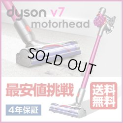画像1: ダイソン Dyson V7  motorhead コードレスクリーナー【送料無料】