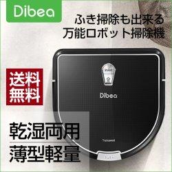 画像1: 【送料無料】Dibea ロボット掃除機 D960 安い 高性能 薄型 水拭き掃除機能 衝突防止・落下防止 ペット 納期:2018年1月中旬頃発送予定
