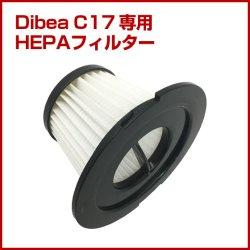 画像1: Dibea C17 掃除機専用 HEPAフィルター(本体別売)