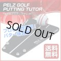 Pelz Golf Putting Tutor ペルツゴルフ パッティングチューター DP4007 純正品