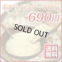 画像1: 【送料無料】おからパウダー 700g 乾燥おから 大豆