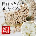 【送料無料】富山県産 精白はとむぎ ハトムギ 500g×5袋 チャック付袋