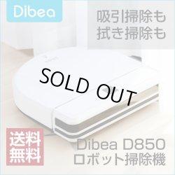 画像1: 【送料無料】Dibea ロボット掃除機 D850 安い 高性能 薄型 水拭き掃除機能 衝突防止・落下防止 ペット
