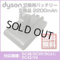 ダイソン Dyson 互換品 電池 バッテリー 21.6V 2200mAh battery DC58/DC59/DC61/DC62/DC74/V6 対応【送料無料】
