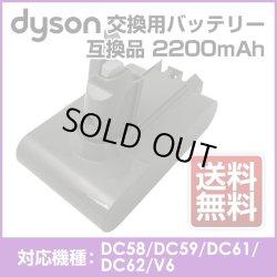 画像1: ダイソン Dyson 互換品 電池 バッテリー 21.6V 2200mAh battery DC58/DC59/DC61/DC62/DC74/V6 対応【送料無料】