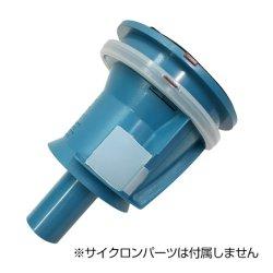 画像2: 【メール便送料無料】orage V(オラージュV)専用 ダストカップバルブ 弁 パーツ販売