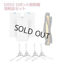 画像1: 【メール便送料無料】Dibea D850 ロボット掃除機 交換用消耗品 サイドブラシ HEPAフィルタ メインブラシ