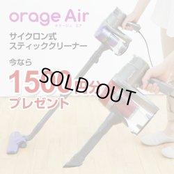 画像1: 【送料無料】OrageAir オラージュエア サイクロン式 スティッククリーナー レッド