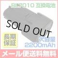 【メール便送料無料】マキタバッテリー BL7010 1年保証 2200mAh SUMSUNG製セル 7.2V 電池 makita互換