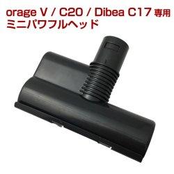 画像1: orage V / c20 / Dibea c17 専用 ミニパワフルヘッド(本体別売)【送料無料】