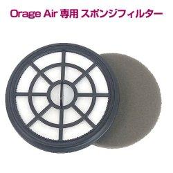 画像1: オラージュエア Orage Air 専用フィルター
