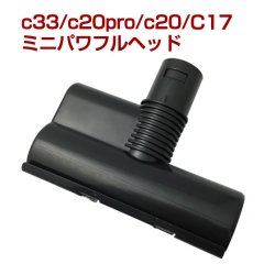 画像1: orage V / c33 / c20 / c20pro / Dibea c17 専用 ミニパワフルヘッド(本体別売)【送料無料】 ミニヘッド