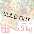 【送料無料】難消化性デキストリン 5.5kg(550g×10袋) ダイエットに!