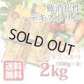 【送料無料】難消化性デキストリン 2kg(500g×4袋) +200g増量中 ダイエットに!