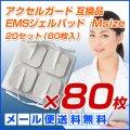 【メール便送料無料】アクセルガード Mサイズ 互換品 EMSパッド 20セット(80枚入)
