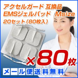画像1: 【メール便送料無料】アクセルガード Mサイズ 互換品 EMSパッド 20セット(80枚入)