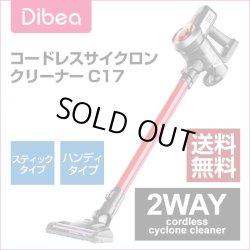 画像1: 【送料無料】Dibea C17 コードレス スティック 掃除機 サイクロン クリーナー 充電式 22.2V