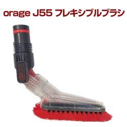 画像1: オラージュj55 Orage j55 フレキシブルブラシ(本体別売)