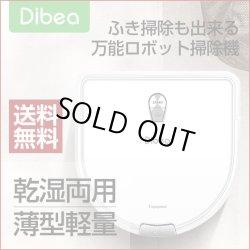 画像1: 【送料無料】Dibea ロボット掃除機 D960 ホワイト 安い 高性能 薄型 水拭き掃除機能 衝突防止・落下防止 ペット
