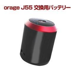 画像1: Orage j55 掃除機専用 バッテリー部(本体別売)