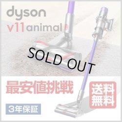 画像1: 【送料無料】ダイソン V11 animal コードレスクリーナー 掃除機