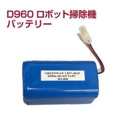 画像1: Dibea D960 ロボット掃除機 交換用バッテリー