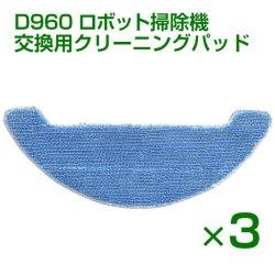 画像1: 【メール便送料無料】Dibea D960 ロボット掃除機 交換用クリーニングパッド 洗濯可能(3枚セット)