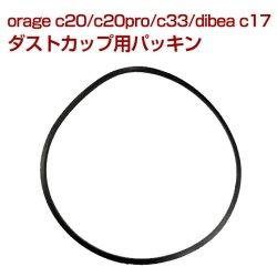 画像1: orage c20 / c20 pro / c33 ゴム パッキン dibea c17 ダストカップ用 サイクロン コードレスクリーナー用【メール便送料無料】