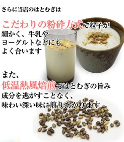 画像3: 【メール便送料無料】富山県産 焙煎はとむぎ粉 ヨクイニン ハトムギ 300g+30g増量中