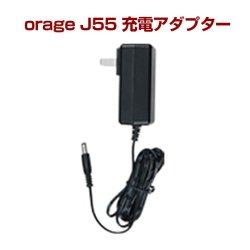 画像1: orage J55 充電 アダプター 充電器 サイクロン コードレスクリーナー用(本体別売)納期:7月下旬頃発送予定