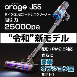 画像1: 掃除機 コードレス 2in1 コードレス掃除機 サイクロン式 Orage j55 オラージュ 充電式 超強力吸引 小型 コンパクト 軽量 ハンディクリーナー スティッククリーナー サイクロンクリーナー コードレスクリーナー