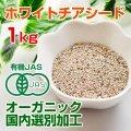 ホワイトチアシード 1kg 有機JAS オーガニック認証取得品【メール便送料無料】