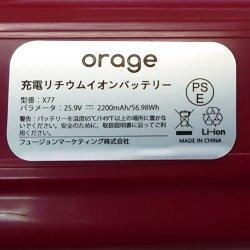 画像2: Orage x77 掃除機専用 バッテリー部(本体別売)
