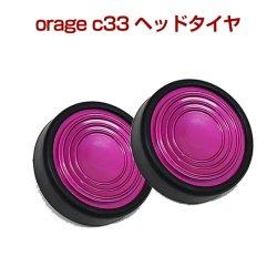 画像1: orage c33 専用パーツ フロアヘッド タイヤ コマ 2個セット