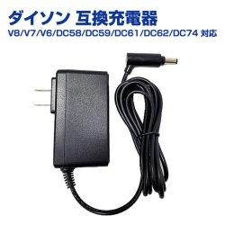 画像1: 【メール便送料無料】ダイソン Dyson DC62 DC74 V6 V7 V8 充電器 互換品 ACアダプター