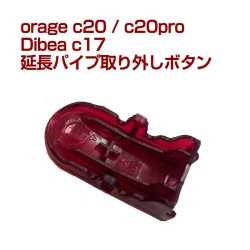 画像1: orage c20 / c20 pro /Dibea C17 / 延長パイプ取り外しボタン コードレスクリーナー用【メール便送料無料】
