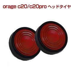 画像1: orage c20 / c20 pro 専用パーツ フロアヘッド タイヤ コマ 2個セット