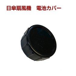 画像1: 扇風機日傘 専用 電池 カバー キャップ