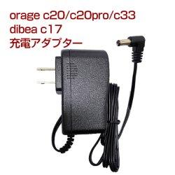 画像1: orage c20 / c20 pro / c33 充電 アダプター dibea c17 充電器 サイクロン コードレスクリーナー用(本体別売)