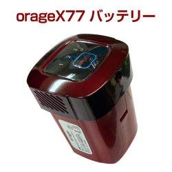 画像1: Orage x77 掃除機専用 バッテリー部(本体別売)