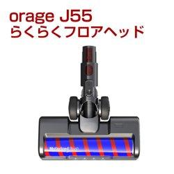 画像1: オラージュj55 orage J55 専用 らくらく フロアヘッド(本体別売)