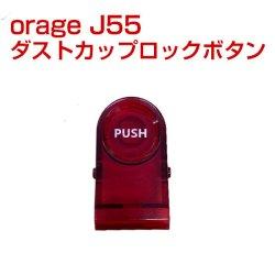 画像1: orage j55 ダストカップ ロック ボタン コードレスクリーナー用【メール便送料無料】
