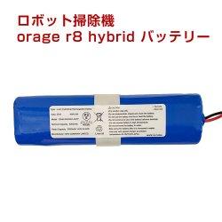 画像1: orage r8 hybrid バッテリー ロボット掃除機 電池 交換用消耗品